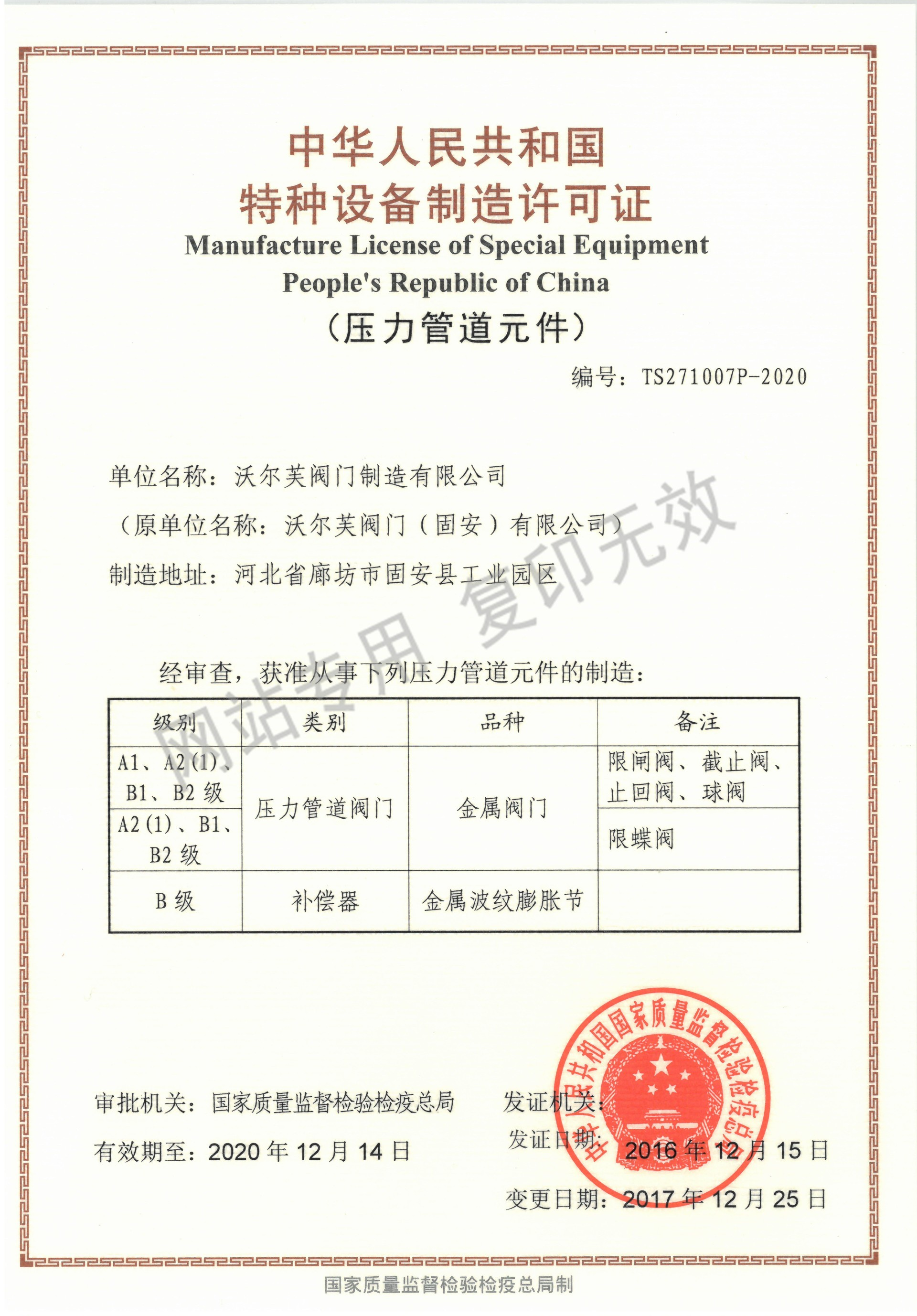 Special equipment license